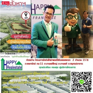 "Grand Opening กับ Happy Real Estate ""สัม..."