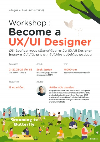 Workshop : Become a UX/UI Designer