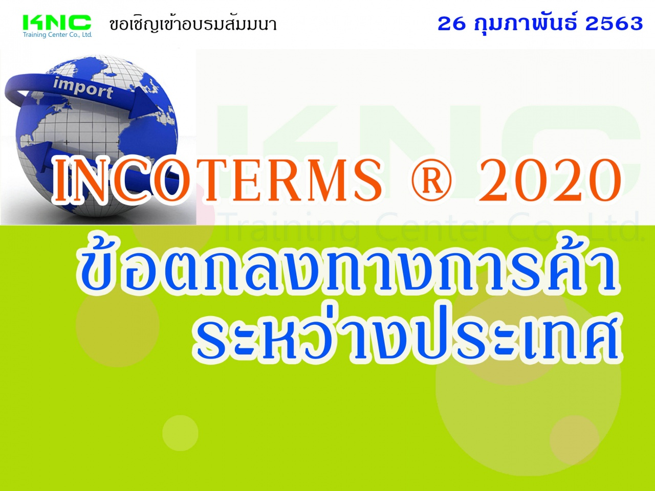 INCOTERMS ® 2020 (ข้อตกลงทางการค้าระหว่างประเทศ)