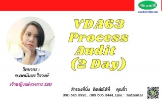VDA6.3 Process Audit  (2Day)