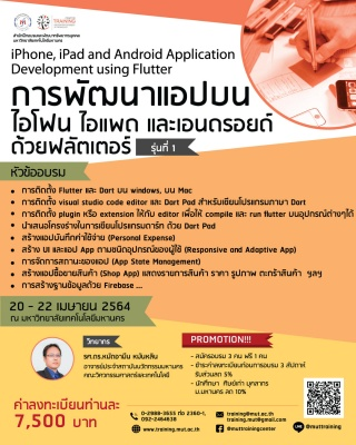 โครงการอบรม iPhone, iPad and Android Application D...